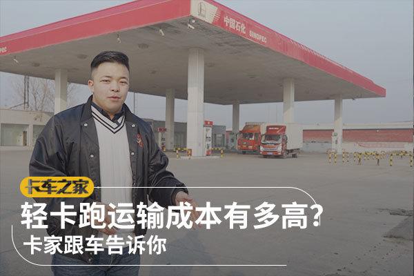 跑一趟轻卡运输要付出多少成本?卡家跟次车给你答案!