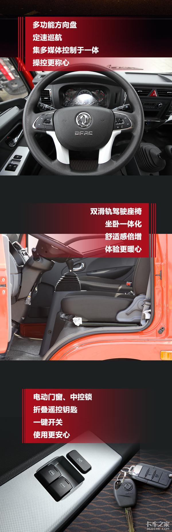 东风福瑞卡F5|全新一代驾驶室给您非凡体验