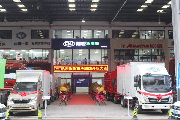 恭祝重慶騰翔汽車銷售服務公司開業大吉