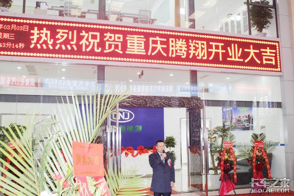 恭祝重庆腾翔汽车销售服务有限公司开业大吉