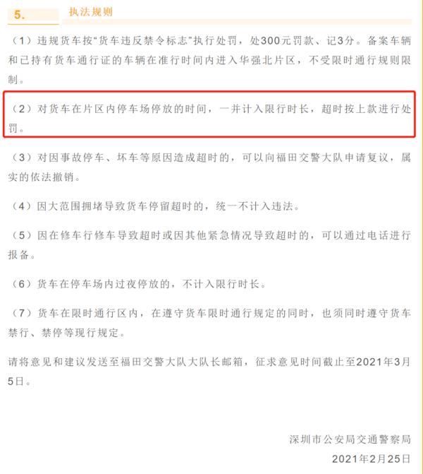 深圳交警提议华强北片区设立货车限时通行区,新能源货车一样限行!