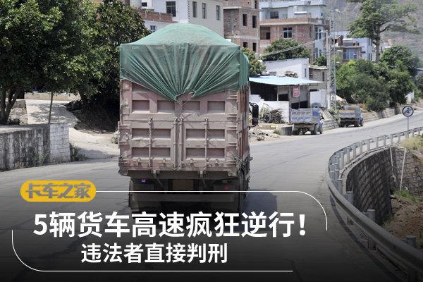 货车高速逆行直接判刑!这5辆渣土车为何敢如此猖狂?