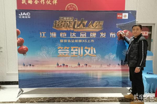 """""""超能达人秀""""-江淮恺达品牌上市发布暨宽体全能版X6上市发布会"""