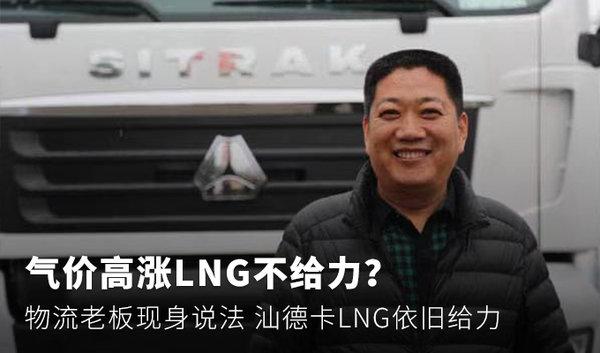 气价高涨LNG不给力?物流老板现身说法汕德卡LNG依旧给力