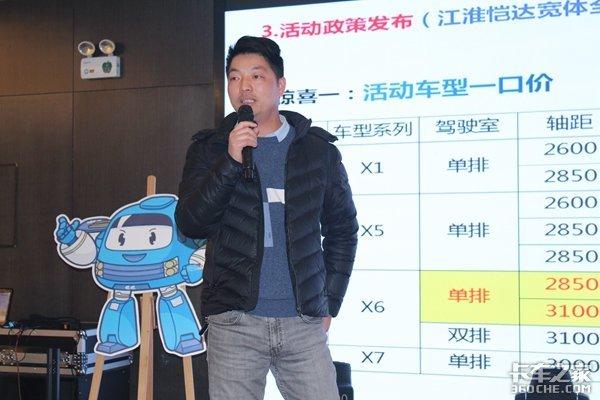 江淮恺达宽体全能版X6发布会-无锡站