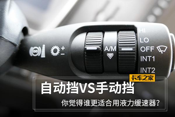 自动挡VS手动挡你觉得谁更适合用液力缓速器?