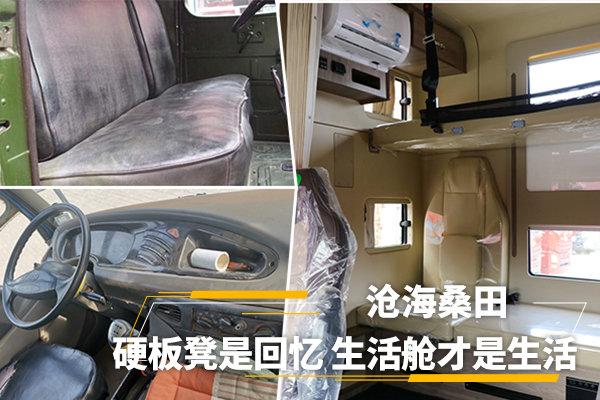 从硬板凳到双人大卧铺从舒适度看卡车变迁
