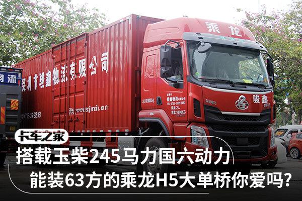 搭载玉柴六缸245马力国六发动机这台能装63方的乘龙H5大单桥你爱吗?