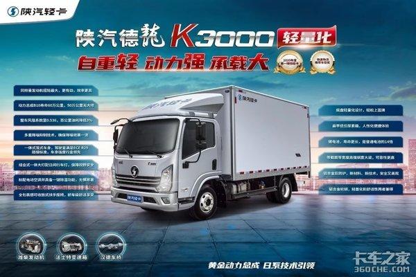 广州安锋陕汽轻卡德龙K3000强势进驻购车最高可补贴3000元