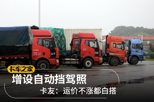 增设自动挡货车驾照能解决司机短缺?卡友:运价不涨都白搭
