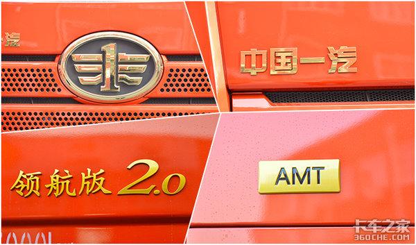 550+AMT配液��@款解放J6P配置太豪�A