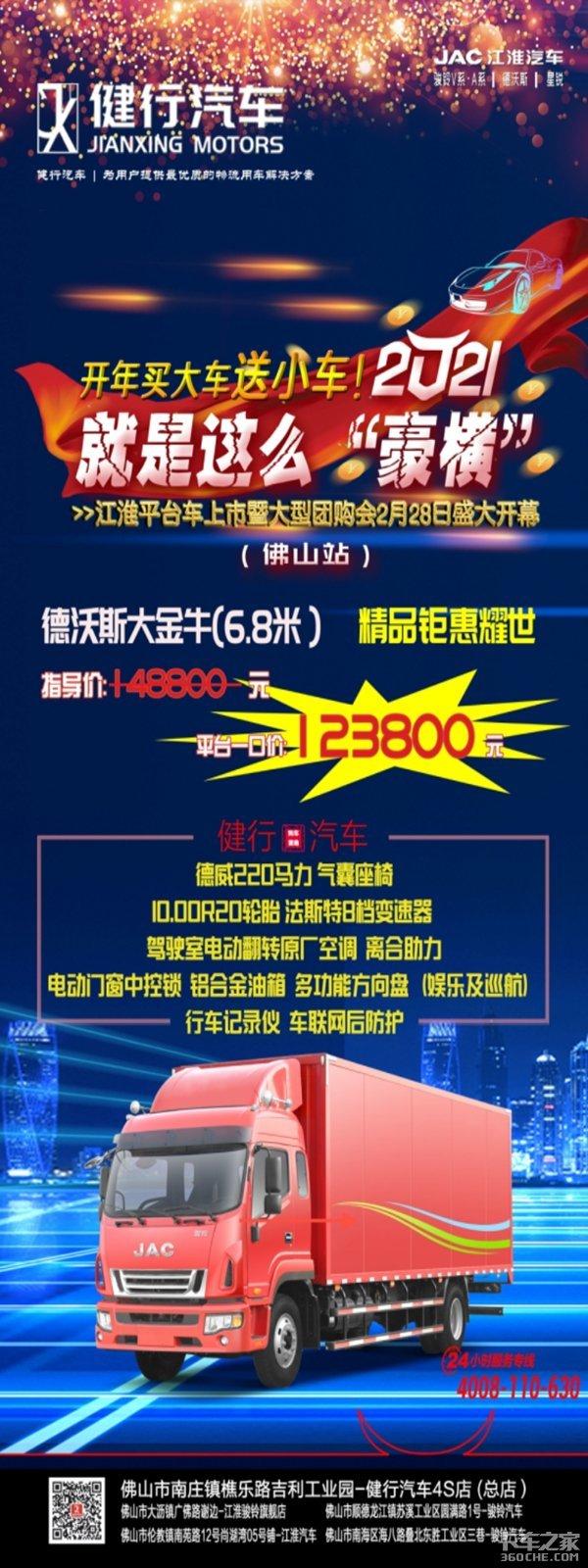 """江淮平台网约车""""德沃斯大金牛""""买大车送小车超""""豪横""""继续送"""