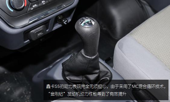华晨鑫源鑫卡S5:让你有不一样的高端体验
