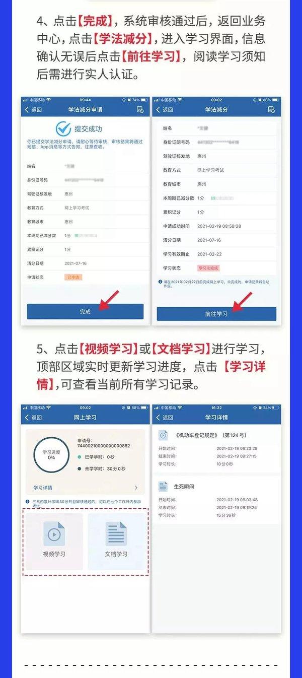 驾照变相提高至18分!广东推行学法减分新政最高可减6分