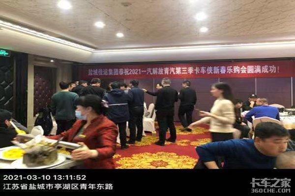 盐城解放青汽第三季卡车侠新春乐购会