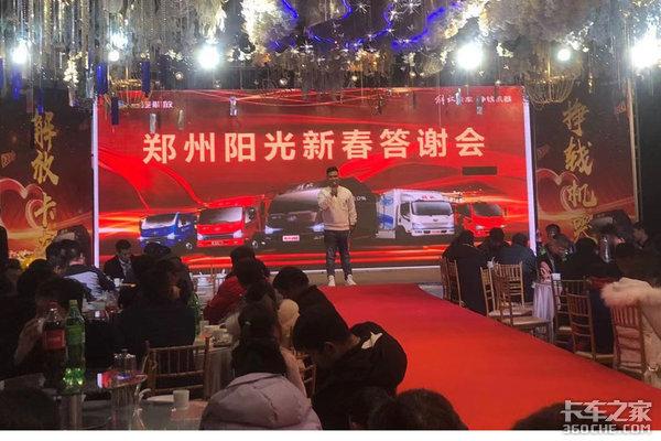 郑州阳光新春客户答谢会