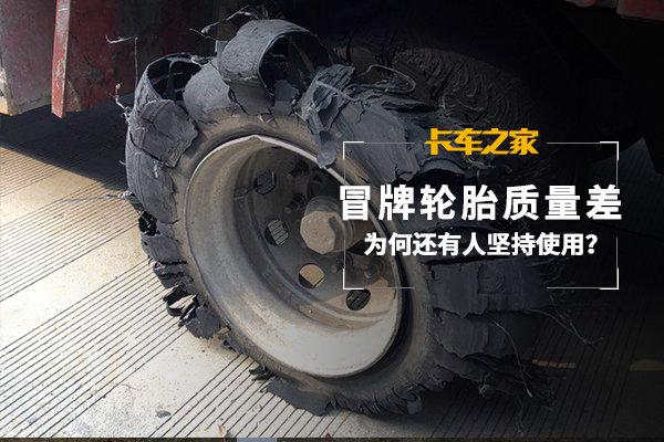冒牌轮胎质量不靠谱为何还有人坚持使用?真的省钱吗?