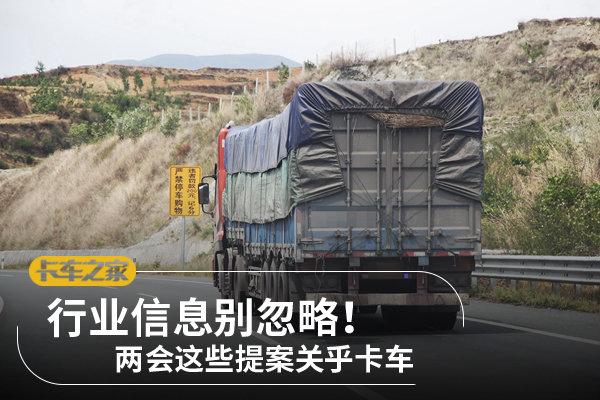 行业信息别忽略!两会这些提案关乎卡车国七实施时间建议推后