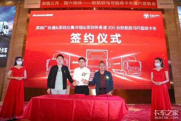 现场获订国六欧航欧马可超级卡车468台!深圳广合通签售会再创佳绩