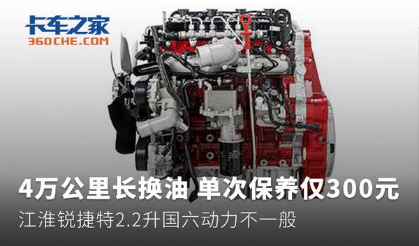 4万公里长换油单次保养仅300元江淮锐捷特2.2升国六动力不一般