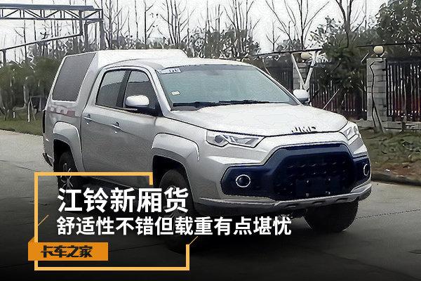 工信部曝出江铃新厢货舒适性不错但载重量堪忧!