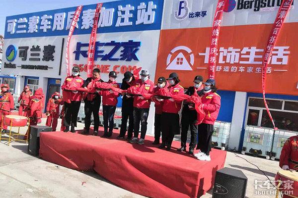 黑龙江首家可兰素星级智慧驿站盛大开业