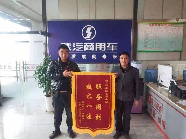 陕汽商用车:主动服务温暖人心护航客户高效运营