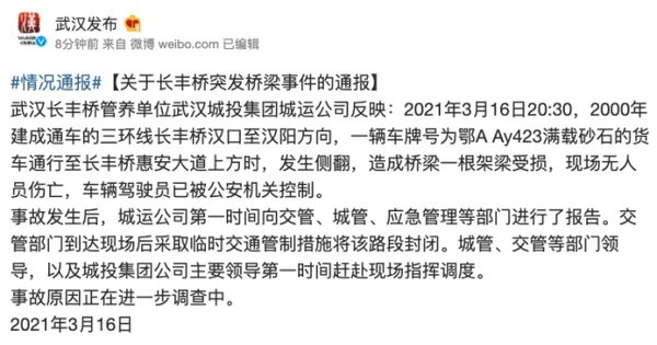 武汉三环一桥面被渣土车压垮车辆或超50吨重警方已展开调查