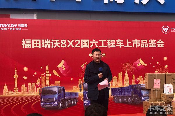 瑞沃8X2国六工程车上市品鉴会
