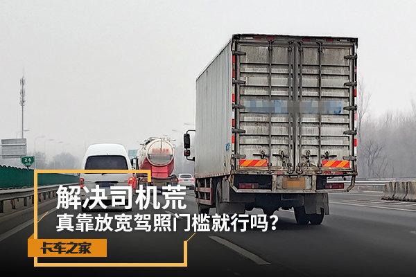 年龄放宽提议自动挡驾照卡车司机荒真的靠这些能解决吗?