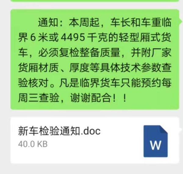 东莞蓝牌轻卡上牌困境只开放一个检测站每周仅70个名额
