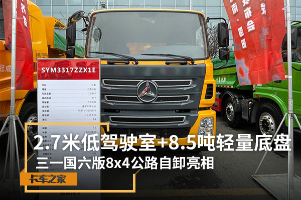 2.7米低顶驾驶室+8.5吨轻量化底盘三一国六版8x4公路自卸亮相