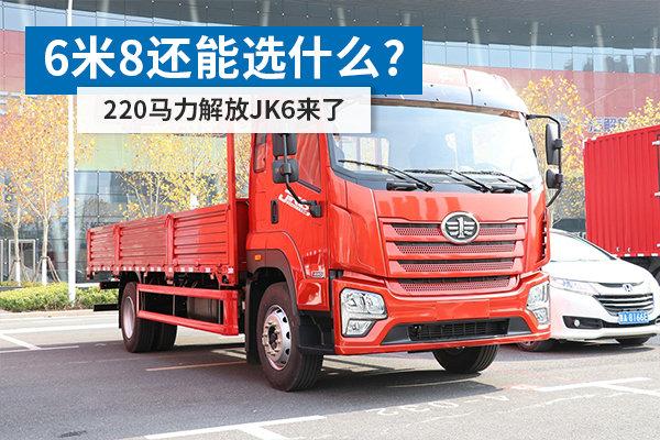 6米8还能选什么?220马力解放JK6载货车图解又是一匹黑马?