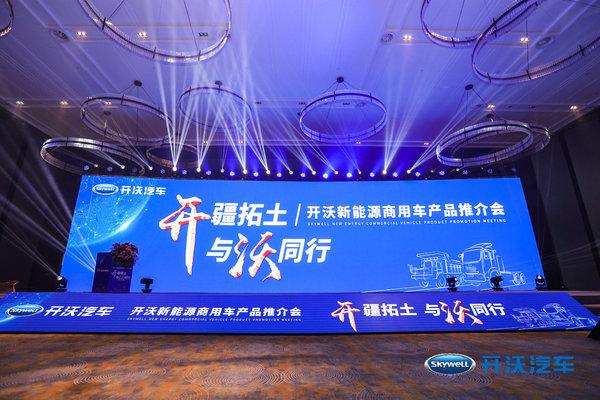 开沃17款新能源产品亮相南京!现场签约1500台订单
