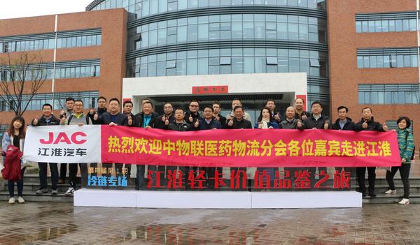 江淮轻卡助力医药物流高质量发展中物联医药物流分会走进江汽集团