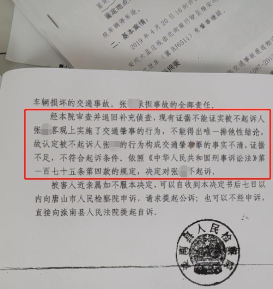 河北卡友被指撞死人遭羁押近400天因证据不足不起诉获国家赔偿13万