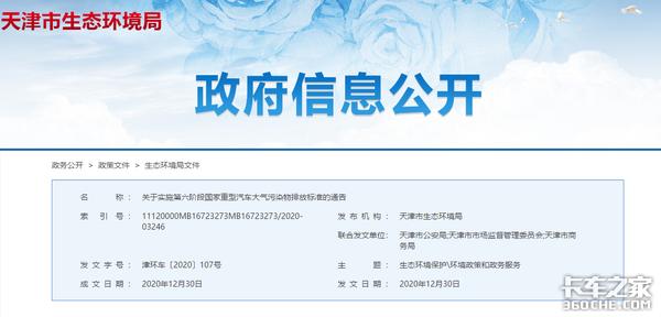 天津:延期三个月!7月1日前已销售的国五车可于10月1日前上牌登记