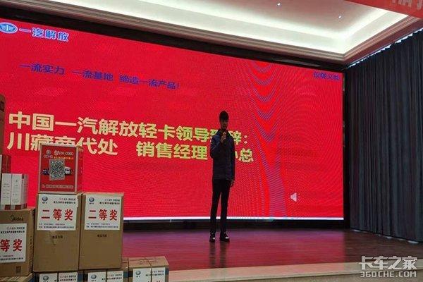 """一汽解放轻卡携手南充义和""""春季卡友交流会""""圆满结束"""