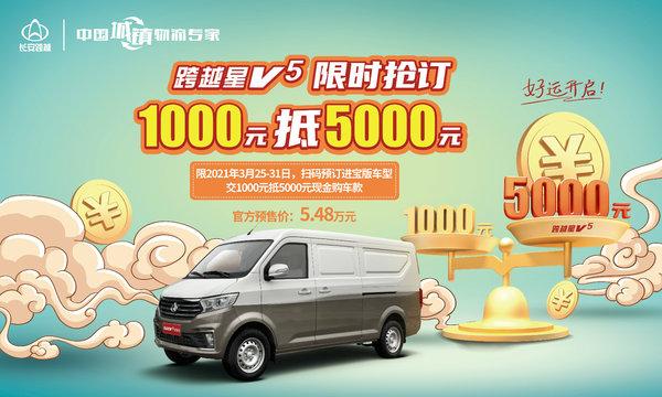 交1000抵5000长安跨越星V5超值预售开启进宝版裸价仅需5.08万