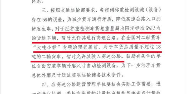 上高速按行驶证算广州蓝牌轻卡被劝返