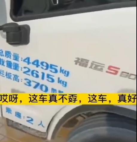核载2.6吨的4米2轻卡这种车能上蓝牌吗?