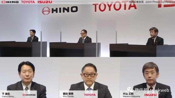 抱团!丰田、日野、五十铃合作建新公司