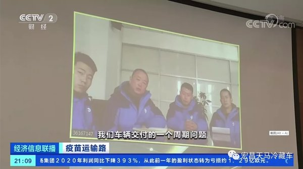 重磅消息!江苏宏昌天马疫苗冷藏车央视报道品牌