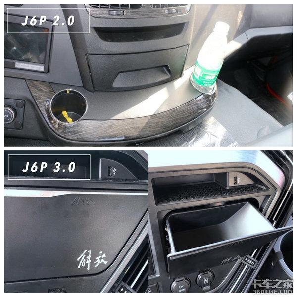 新J6P3.0,新在哪儿?新老J6车型对比
