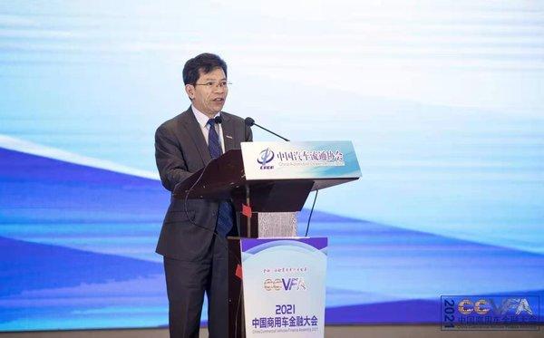 探讨商用车金融未来发展!2021中国商用车金融大会在南京召开