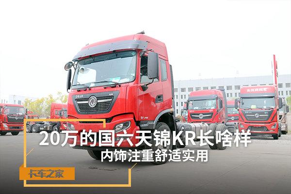20万的国六天锦KR长啥样高顶双卧驾驶室更注重舒适实用