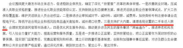 李克强:清理违规设置的二手车迁入限制