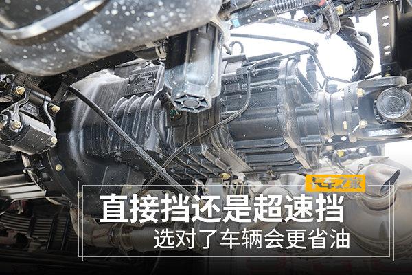 变速箱选择直接挡还是超速挡配置选对车辆运行时更省油可靠