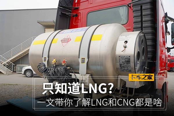 只知道LNG?给我3分钟一文带你了解LNG和CNG都是啥!