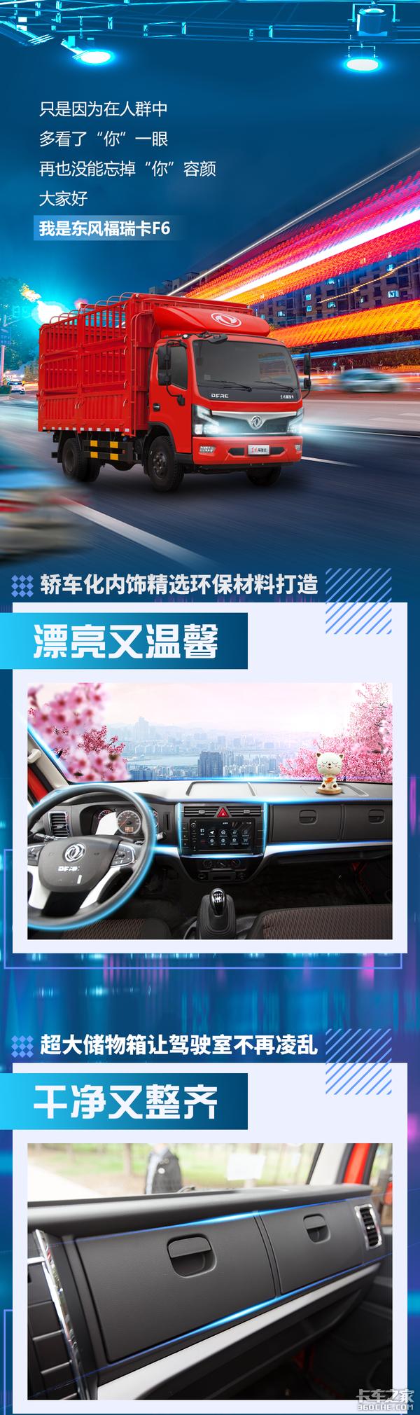 东风福瑞卡F6|舒适+快乐+收入=经营